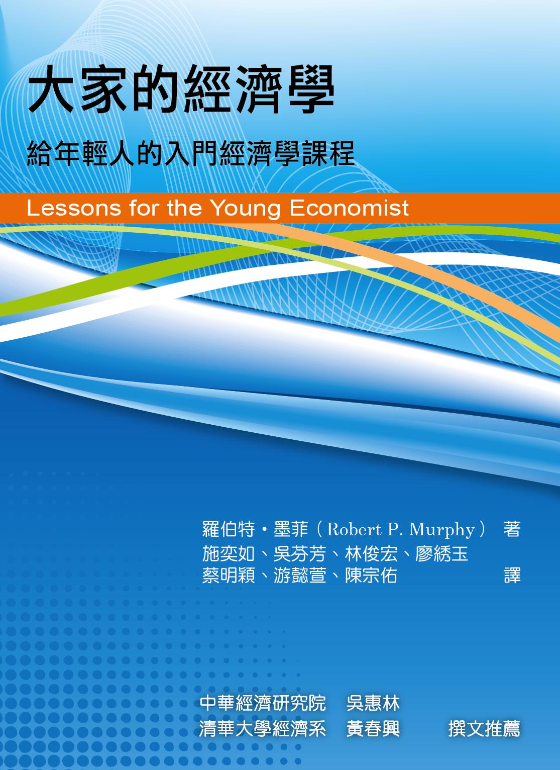 游藝文化的部落格: 《大家的經濟學:給年輕人的入門經濟學課程》新書訊息
